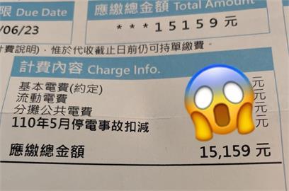 5月大停電2次!老闆見帳單「扣減金額」氣炸 網吐槽:使用者付費