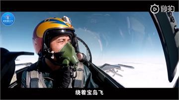 中國解放軍發布《戰鷹繞著寶島飛》 多次出現台北101
