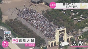 放寬大型活動5千人上限 日本4天連假各地景點湧人潮