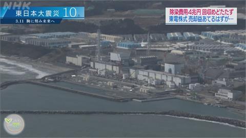 福島核災10周年 日本政府借4兆除汙怎麼還?
