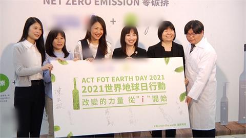 響應422世界地球日 量販店推環保美妝商品