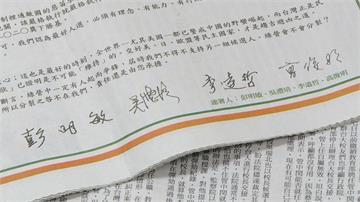 綠營大老致蔡總統公開信 呼籲勿參選2020連任