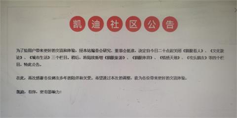 莫談國事又一樁 中國大量軍事自媒體被封
