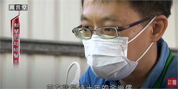 異言堂/台東都蘭的超級醫生!余尚儒的故事