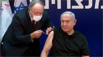 以色列總理公開施打疫苗 以國開始擴大接種疫苗