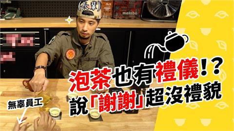 泡茶有專業手勢?他提醒2禁忌不要犯 跟長輩喝茶靠「這1招」表謝意