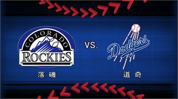 MLB/道奇、洛磯頂尖對決 加賽決定國聯西區誰封王