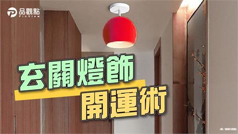 紅色燈光容易夫妻不和?最完整「玄關燈飾」旺財開運及禁忌|風水命理