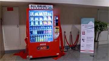 超商推清真食品販賣機!打造更友善的穆斯林環境