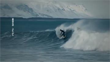 北極圈拚極限!歐洲衝浪冠軍挑戰冰島極冷浪