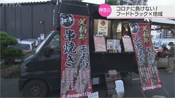日本疫情延燒陷景氣寒冬 胖卡行動餐車帶出新商機