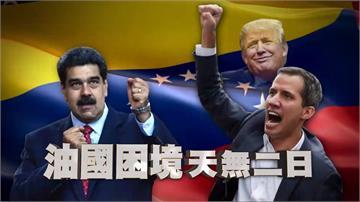 全球/委內瑞拉兩個總統之爭 亂局成美俄角力場