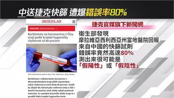 捷克花台幣6500萬購買!傳中國快篩試劑錯誤率80%