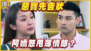 《黃金歲月-EP79精采片段》惡寶先告狀   阿嬌怒甩薄情郎?