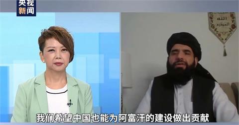 快新聞/塔利班發言人夏亨接受中媒專訪 盼中國為阿富汗建設積極貢獻
