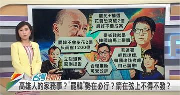 台灣向前行/高市府帶風向喊罷免花錢?苦苓估罷韓反而省錢