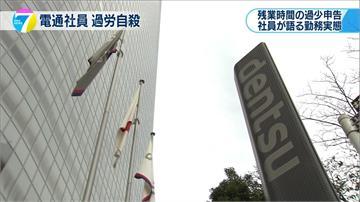 日本電通收爆炸威脅!東京總部員工全疏散