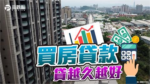 貸款買房還本金? 網友:貸款越久越好