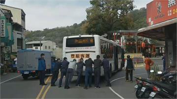 上坡轉彎又單行道 公車拋錨位置尷尬人越多越好!司機衝派出所求援 10員警幫推車