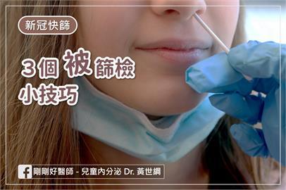 鼻咽戳太深好難受!醫曝採檢「3撇步」:堅持3秒不退縮是關鍵