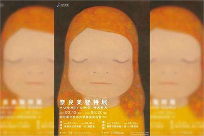 快新聞/全國三級警戒再延長 「奈良美智特展」台北場宣告正式結束