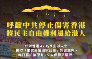 快新聞/香港47人遭控「串謀顛覆國家政權」 陸委會呼籲中國:將民主自由還給港人