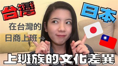 台日職場文化大不同!櫻花妹首參與普度 笑說:可選喜歡的供品好棒