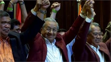 馬來西亞變天!納吉敗陣  馬哈地當選總理