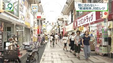 日本消費稅調漲至10% 政府再推減稅優惠店家憂「難搞」