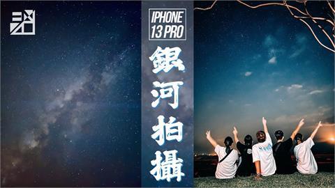 iPhone 13如何拍「Pro級」銀河照?專業攝影師親授修圖、攝影秘訣