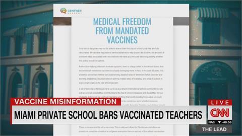 禁接種疫苗教師與學生接觸 美私校惹議
