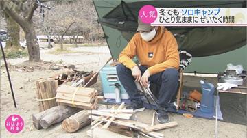 日本疫情催生單人露營熱潮 一人享受自然風光