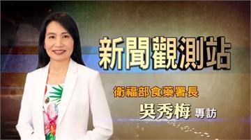 新聞觀測站/武漢肺炎疫苗何時來?專訪衛福部食藥署長 吳秀梅|2020.07