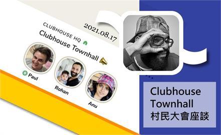 Clubhouse 全新 Club 俱樂部管理與 Backchannel 訊息傳送功能將於下周 APP 更新推出!