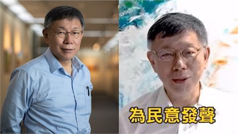 苗博雅秀13秒片曝「柯文哲挺中天」 網友錯愕:完全不能接受!