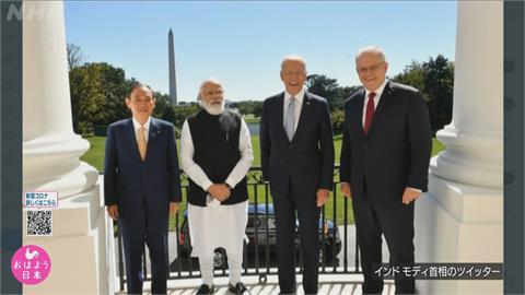 不點名中國!美日印澳會談多項合作 強化與盟友關係