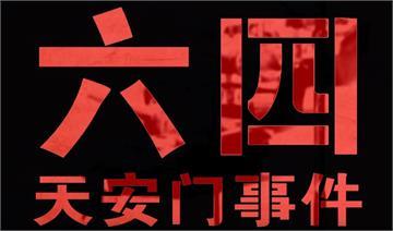 台灣演義/走過六四30週年!回顧1989天安門事件始末|2019.06