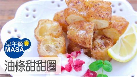 傳統油條變身貴婦下午茶 日本大廚教你4步驟簡單做
