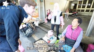 外國人挑戰市場說台語 台灣阿嬤驚呆!