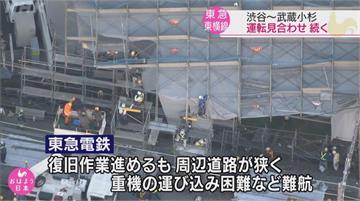日東急東橫線鷹架倒塌停駛 乘客下車走鐵軌