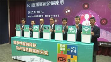 2025年將邁入高齡化社會!工研院攜手創新公司開發智慧長照科技