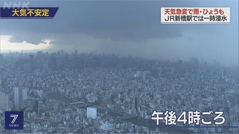 日本關東暴雨!1都5縣大停電 東京多地降冰雹