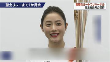 東京奧運傳遞聖火彩排 石原聰美現身演練