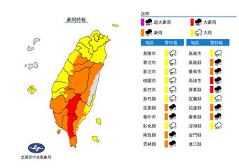 [2020/5/22]雨彈來襲!20縣市豪大雨特報 高屏山區「大豪雨」警戒