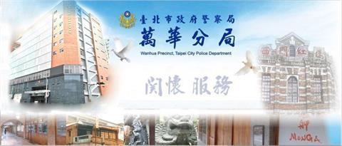 快新聞/又1員警快篩陽性! 萬華西門町派出所關閉3天、61人居家隔離