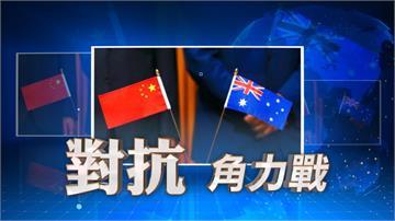 全球/澳洲籲赴中國查疫情真相 竟遭北京貿易報復