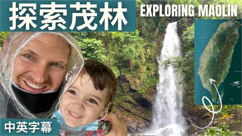 3歲美國萌孩跟爸爸探索台灣茂林 爬2公里看瀑布不喊累