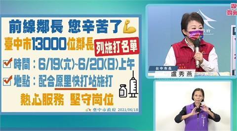 快新聞/中市1.3萬名鄰長開放接種 指揮中心要求「施打前先造冊完成」