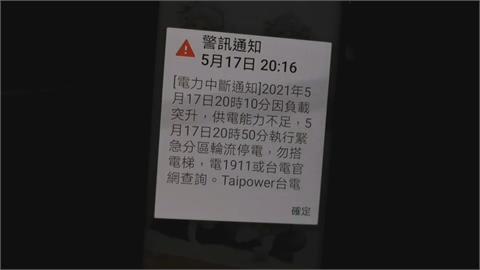 興達電廠再傳故障 全台66萬戶晚間一度停電