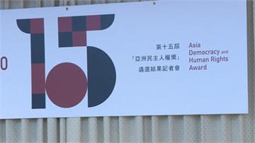第15屆亞洲民主人權獎揭曉 亞太國家人權機構論壇獲獎
